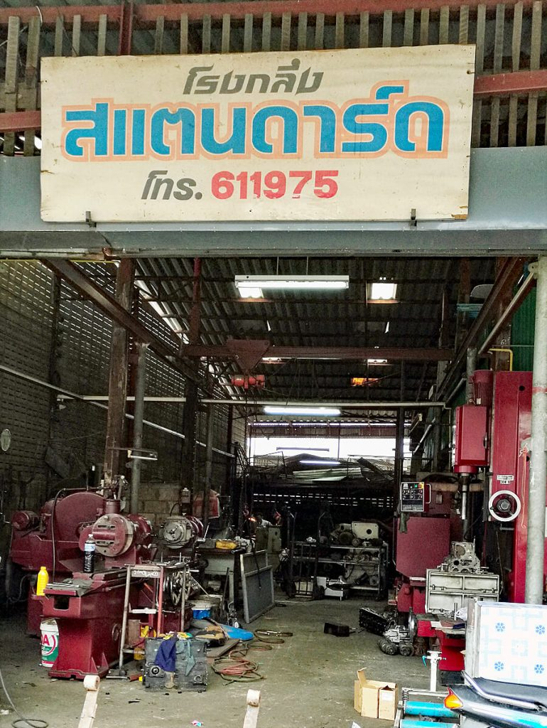 Entrance of the first engine rebuilding workshop in Sukhothai