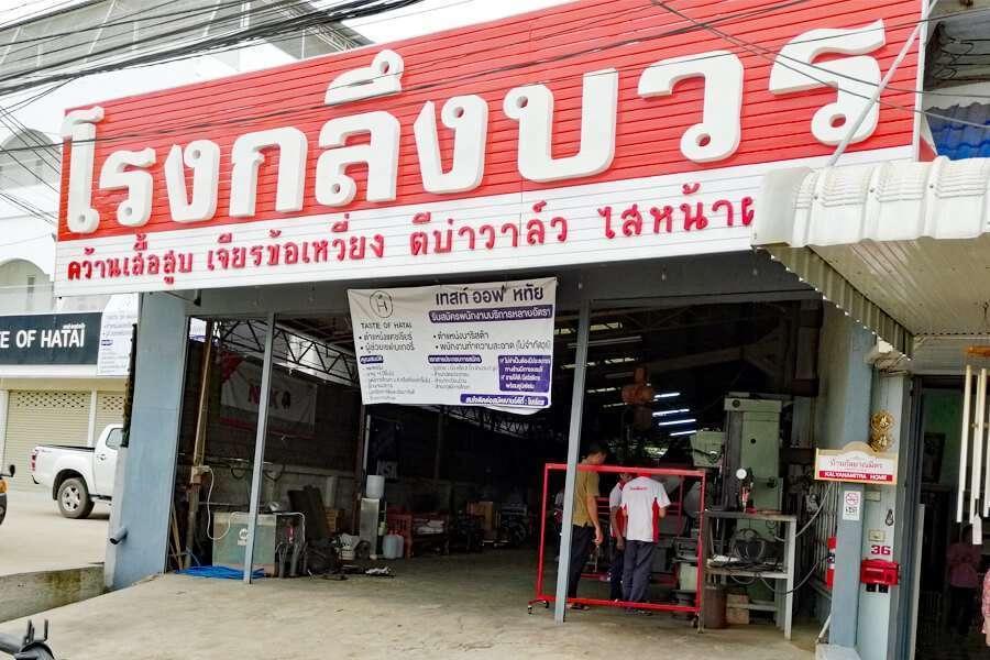 Entrance of the third engine rebuilding workshop in Sukhothai