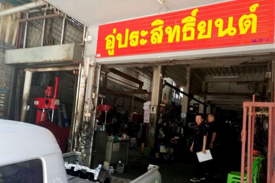 Entrance of engine rebuilding workshop in Phitsanulok